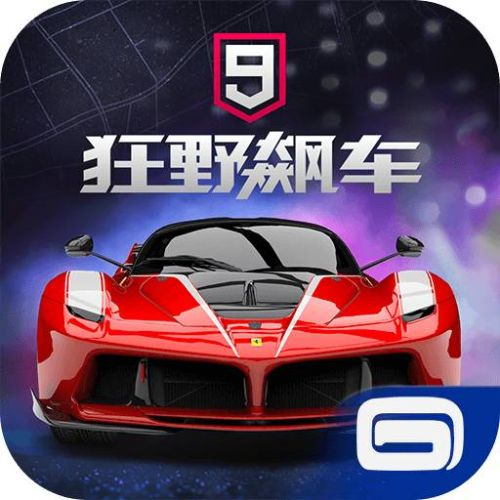 狂野飙车9:竞速传奇